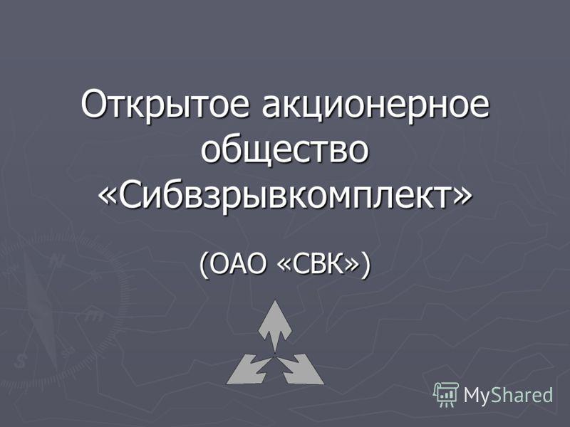 Открытое акционерное общество «Сибвзрывкомплект» (ОАО «СВК»)