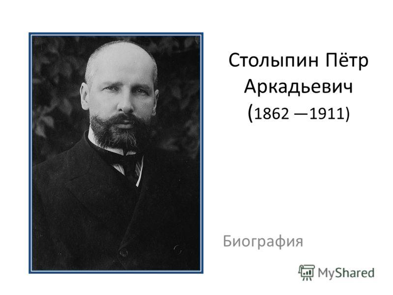 Столыпин Пётр Аркадьевич ( 1862 1911) Биография