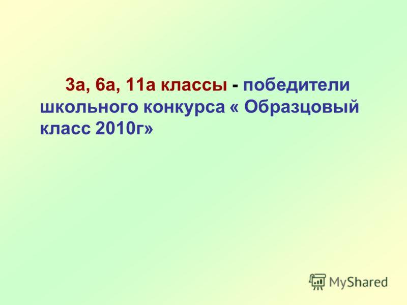 3а, 6а, 11а классы - победители школьного конкурса « Образцовый класс 2010г»