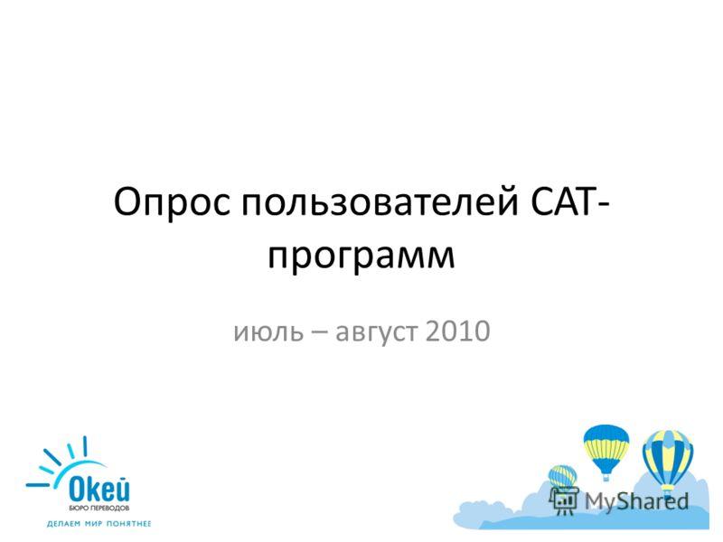 Опрос пользователей CAT- программ июль – август 2010