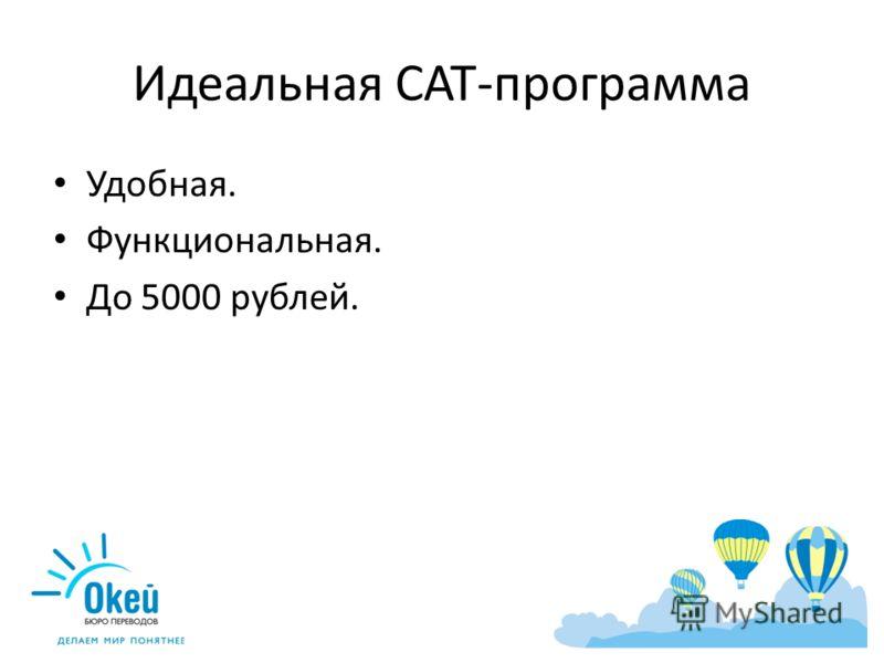 Идеальная CAT-программа Удобная. Функциональная. До 5000 рублей.