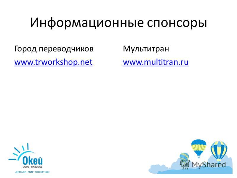 Информационные спонсоры Город переводчиков www.trworkshop.net Мультитран www.multitran.ru