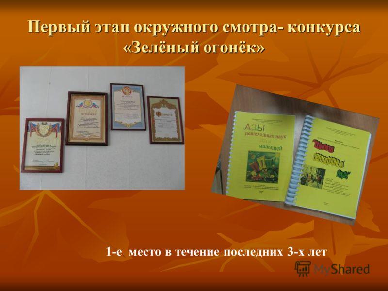 Первый этап окружного смотра- конкурса «Зелёный огонёк» 1-е место в течение последних 3-х лет