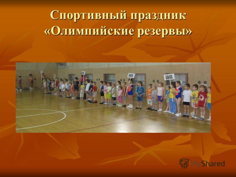 Спортивный праздник «Олимпийские резервы»