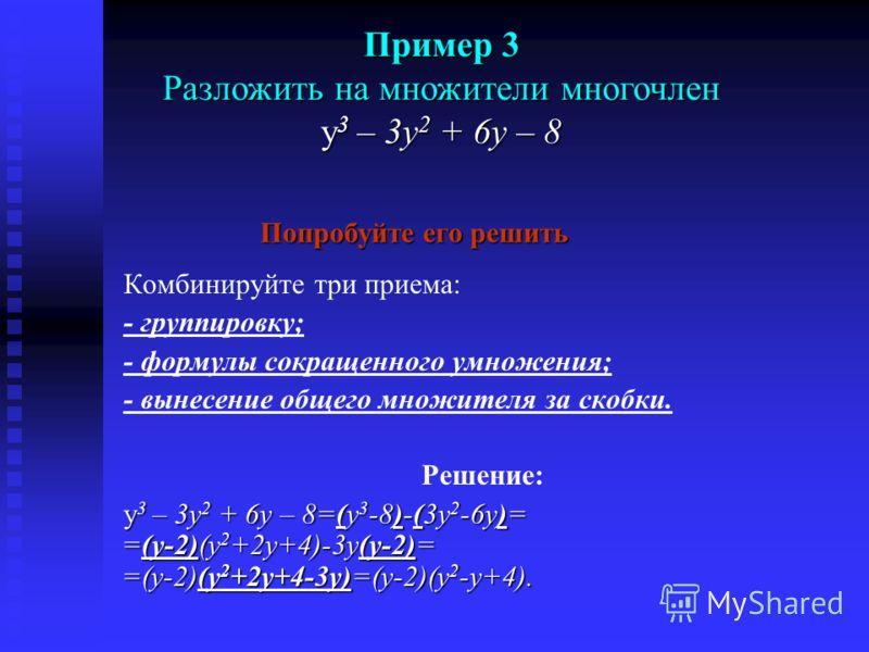 Пример 2 Разложить на множители многочлен a 2 - с 2 + b 2 + 2ab Комбинируем два приема: - группировку; - использование формул сокращенного умножения. Решение: