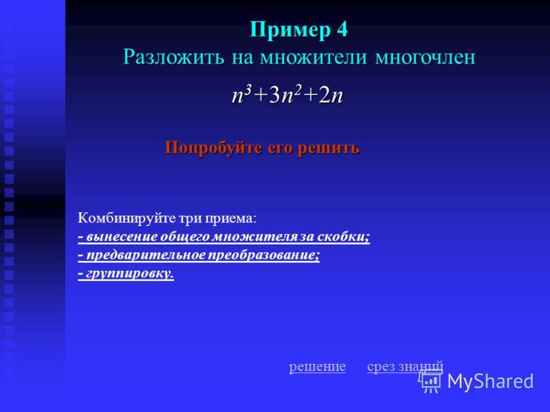 За страницами учебника алгебры Франсуа Виет (1540-1603) 2 Квадратное уравнение – это уравнение вида: ax 2 +bx+c=0 (где a=0) 2 Многочлен вида: ax 2 +bx+с – квадратный трёхчлен. Коэффициенты: a, b, с (где с – свободный член) 2 _________Задание 1_______