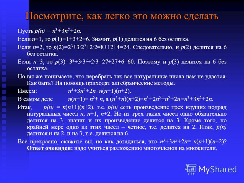ПРИМЕР Доказать, что для любого натурального числа n выражение n 3 +3n 2 +2n делится без остатка на 6. Попробуйте его решить