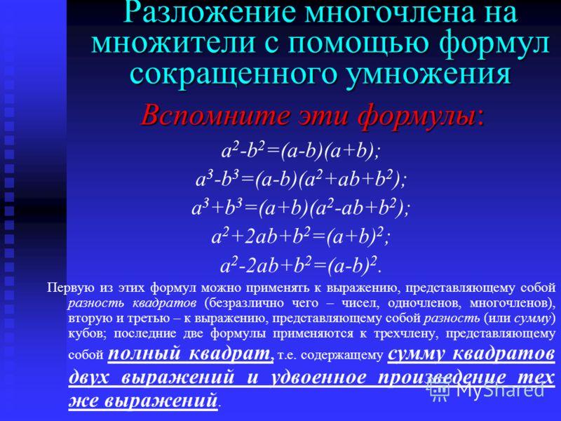 Способ группировки Способ группировки Алгоритм разложение многочлена на множители способом группировки 1. Сгруппировать его члены так, чтобы слагаемые в каждой группе имели общий множитель. 2. Вынести в каждой группе общий множитель в виде одночлена