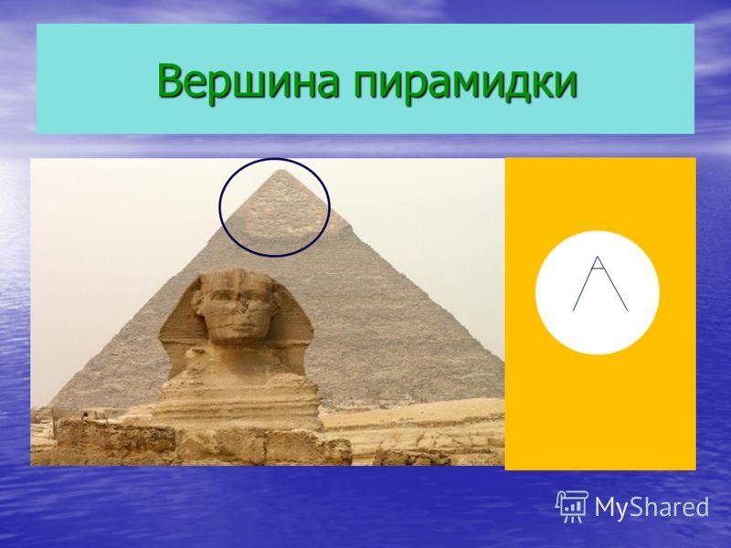 Вершина пирамидки Вершина пирамидки