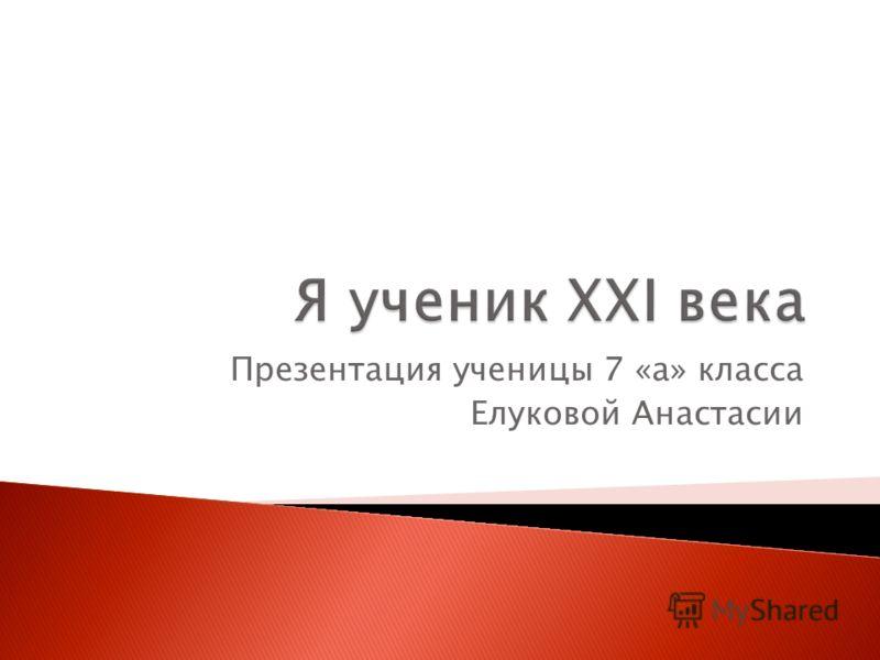 Презентация ученицы 7 «а» класса Елуковой Анастасии