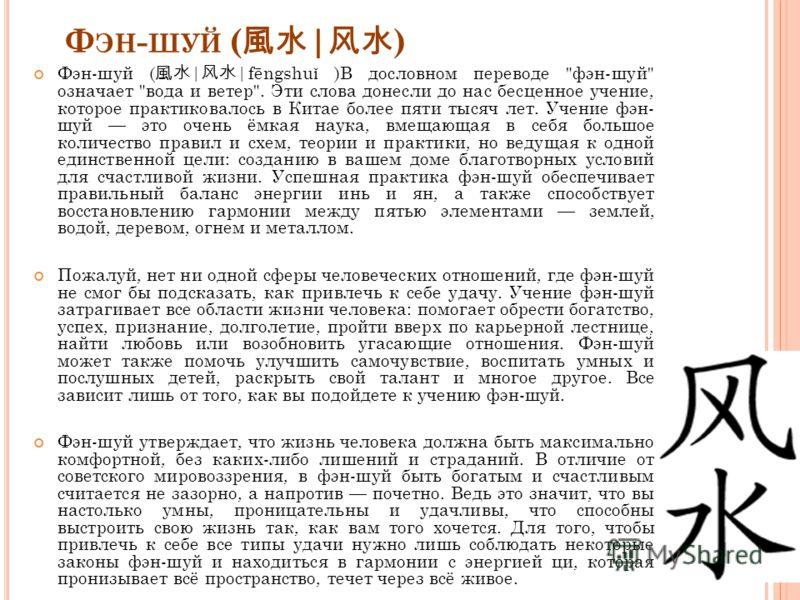 Ф ЭН - ШУЙ ( | ) Фэн-шуй ( | |fēngshu ǐ )В дословном переводе