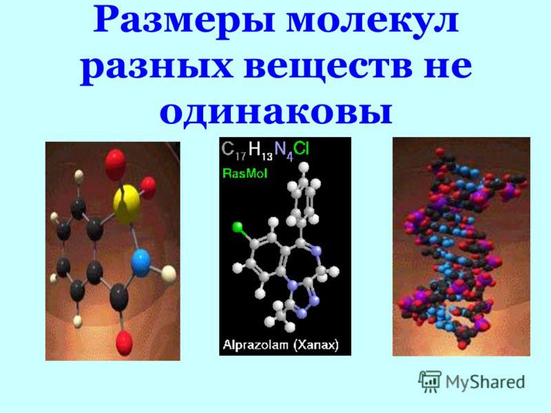 Размеры молекул разных веществ не одинаковы