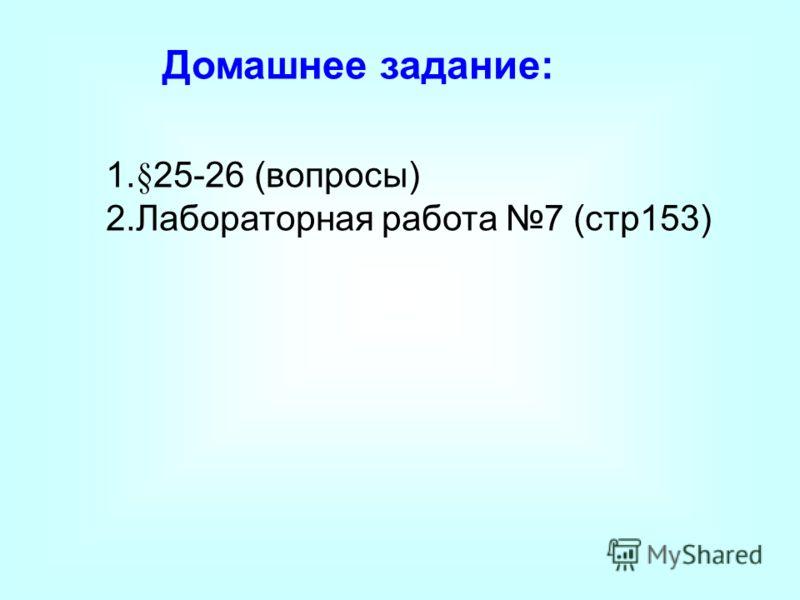 Домашнее задание: 1.§25-26 (вопросы) 2.Лабораторная работа 7 (стр153)