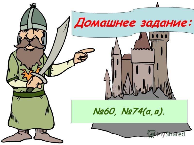 Домашнее задание: 60, 74(а,в).