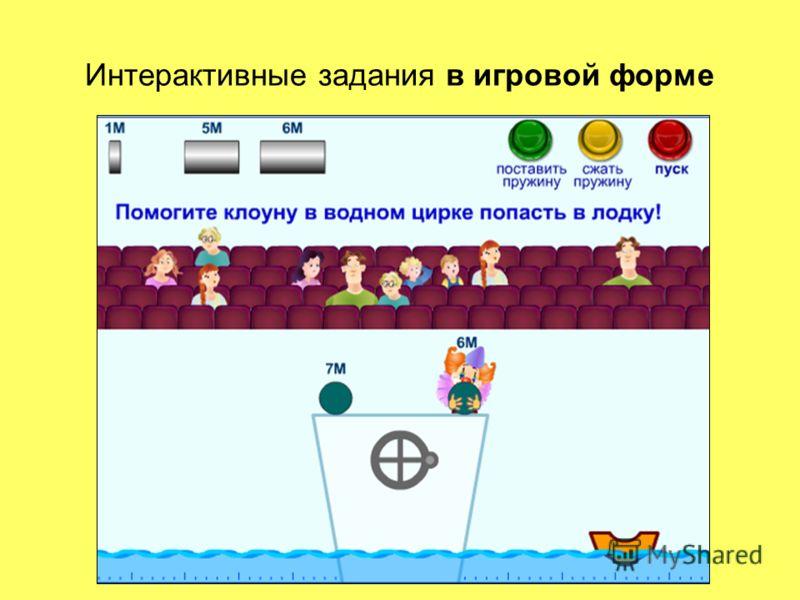 Интерактивные задания в игровой форме