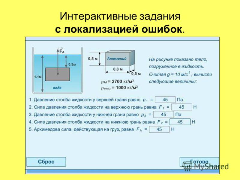 Интерактивные задания с локализацией ошибок.