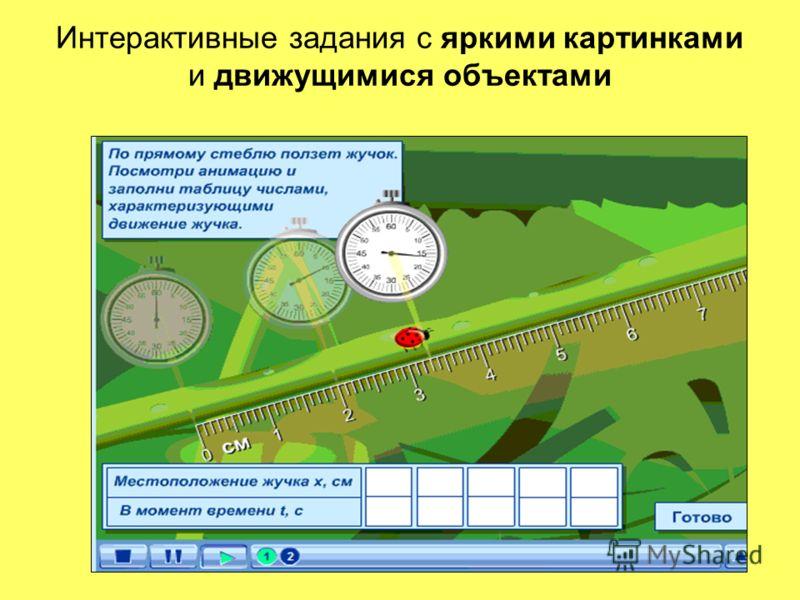 Интерактивные задания с яркими картинками и движущимися объектами