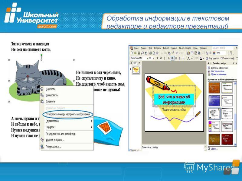 Обработка информации в текстовом редакторе и редакторе презентаций