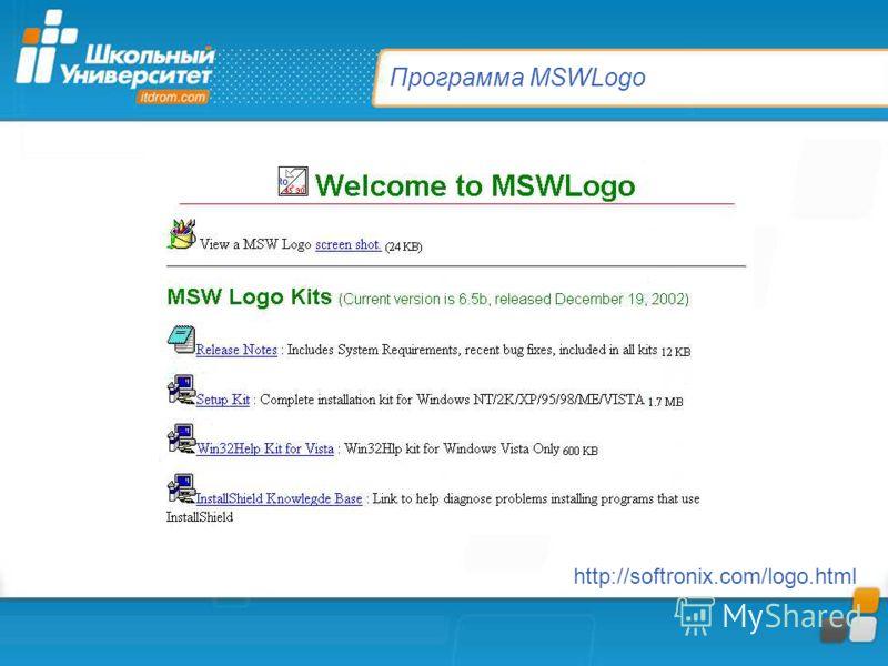 Программа MSWLogo http://softronix.com/logo.html