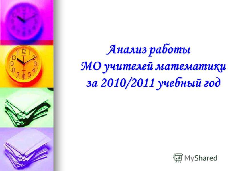 Анализ работы МО учителей математики за 2010/2011 учебный год