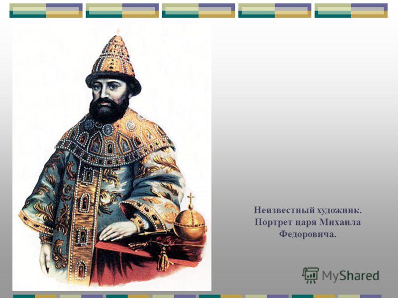 Неизвестный художник. Портрет царя Михаила Федоровича.