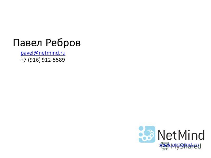 Павел Ребров pavel@netmind.ru +7 (916) 912-5589 pavel@netmind.ru www.netmind.ru
