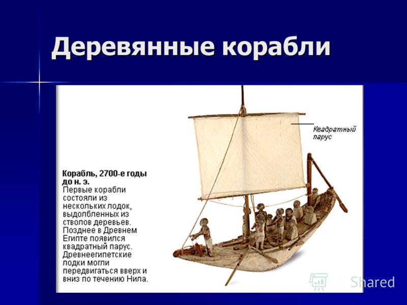 Деревянные корабли