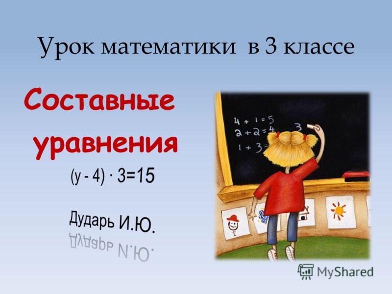 Урок математики в 3 классе Составные уравнения