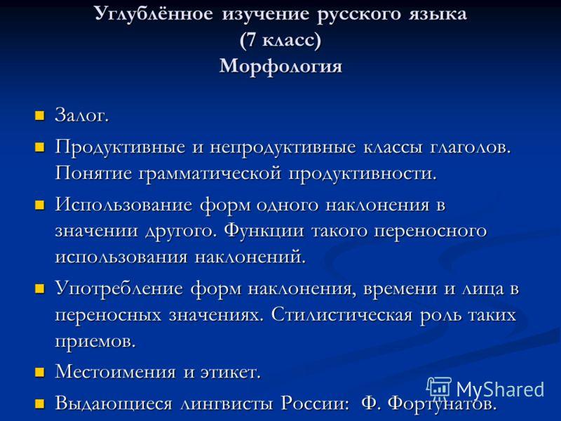 Углублённое изучение русского языка (7 класс) Морфология Залог. Залог. Продуктивные и непродуктивные классы глаголов. Понятие грамматической продуктивности. Продуктивные и непродуктивные классы глаголов. Понятие грамматической продуктивности. Использ