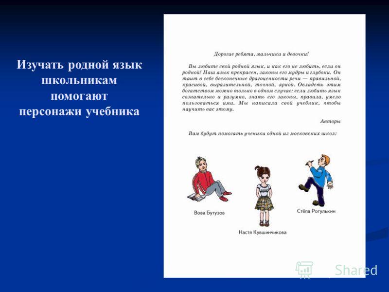 Изучать родной язык школьникам помогают персонажи учебника