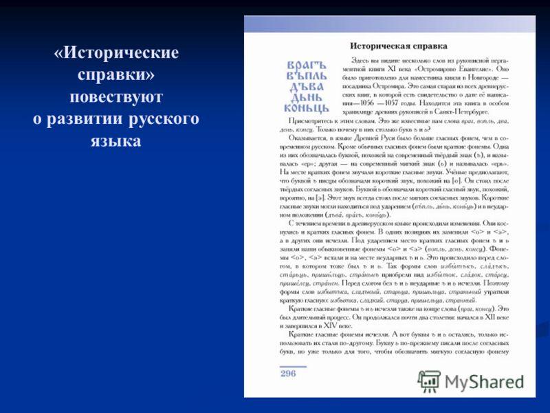«Исторические справки» повествуют о развитии русского языка