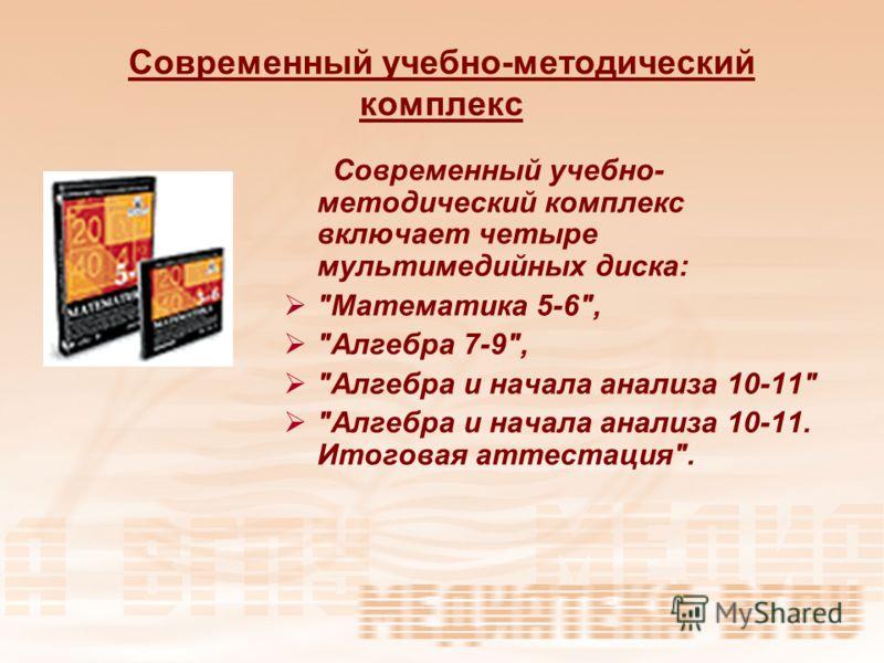 Математика 7-11 класс 2 cd мультимедийное учебное пособие crfxfnm tcgkfnyj