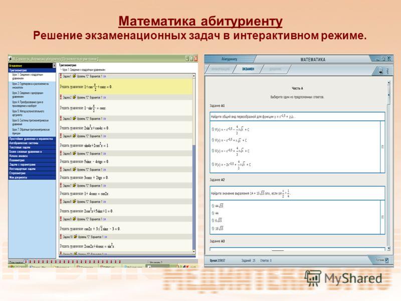 Математика абитуриенту Решение экзаменационных задач в интерактивном режиме.