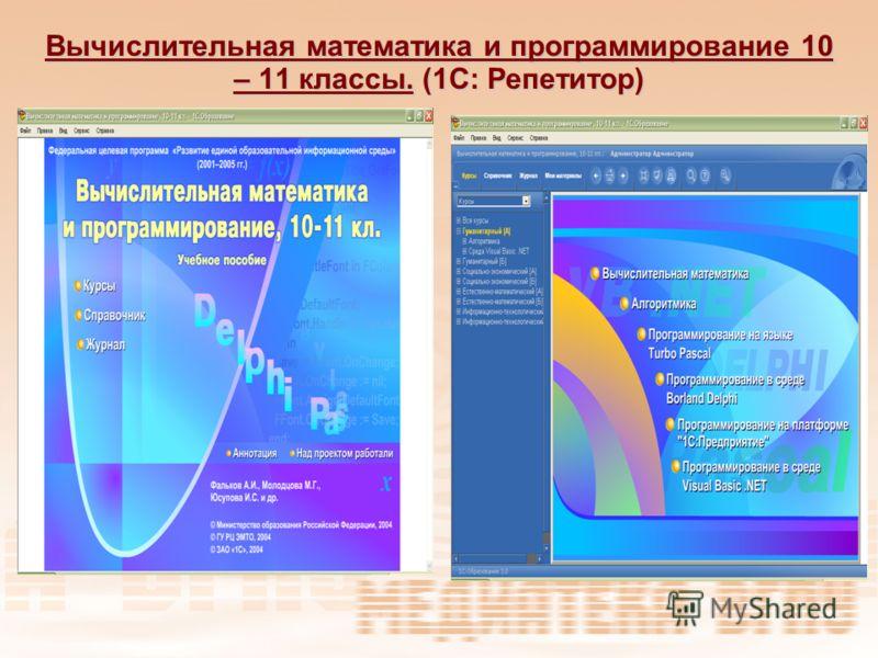 Вычислительная математика и программирование 10 – 11 классы. (1С: Репетитор)