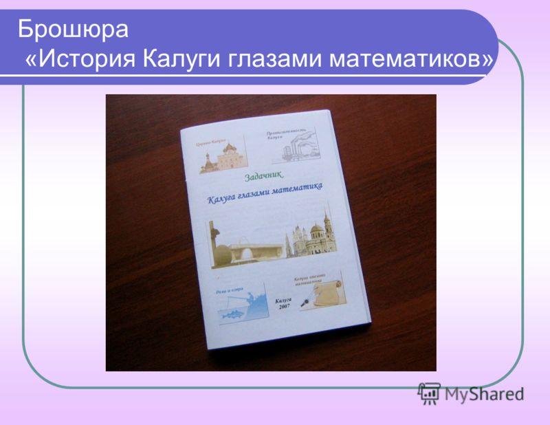 Брошюра «История Калуги глазами математиков»