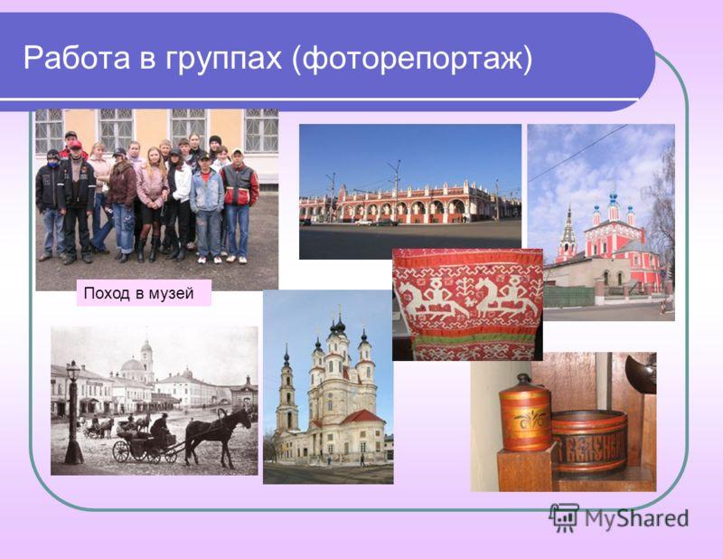 Работа в группах (фоторепортаж) Поход в музей