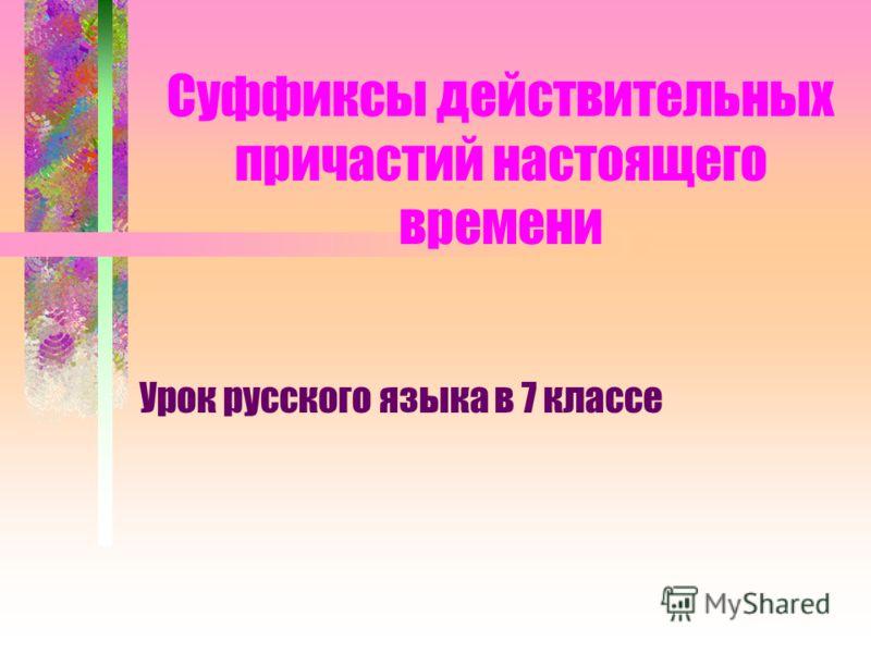 урок русского суффиксы знакомство