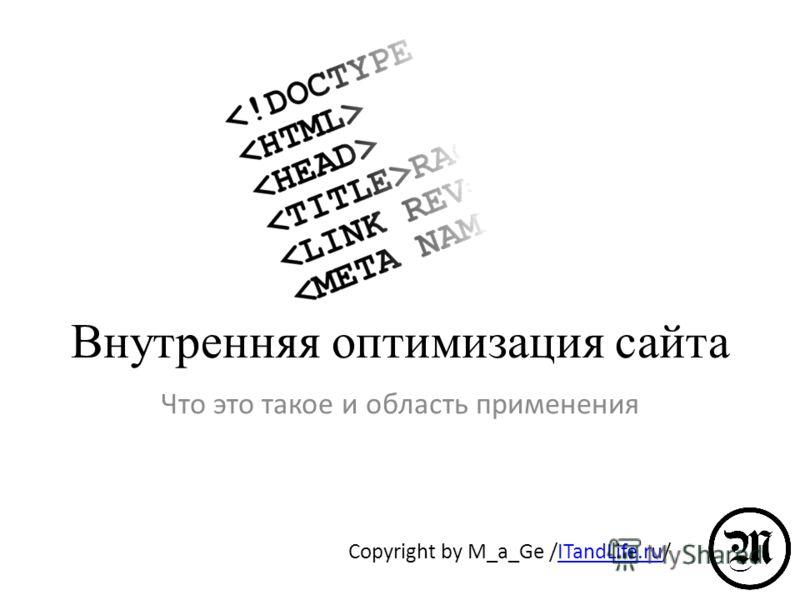 Внутренняя оптимизация сайта Что это такое и область применения Copyright by M_a_Ge /ITandLife.ru/ITandLife.ru