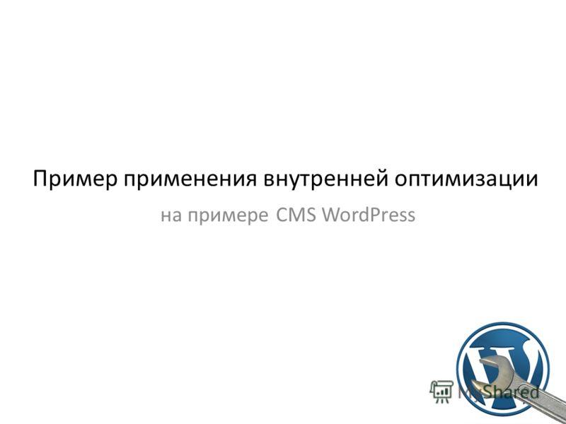 Пример применения внутренней оптимизации на примере CMS WordPress