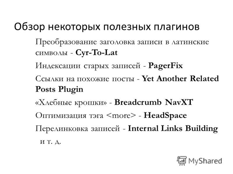 Обзор некоторых полезных плагинов Преобразование заголовка записи в латинские символы - Cyr-To-Lat Индексации старых записей - PagerFix Ссылки на похожие посты - Yet Another Related Posts Plugin «Хлебные крошки» - Breadcrumb NavXT Оптимизация тэга -