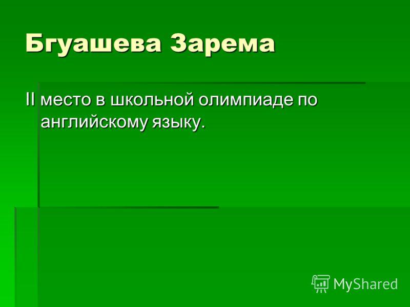 Танюков Валентин I место в школьной олимпиаде по математике I место в школьной олимпиаде по математике