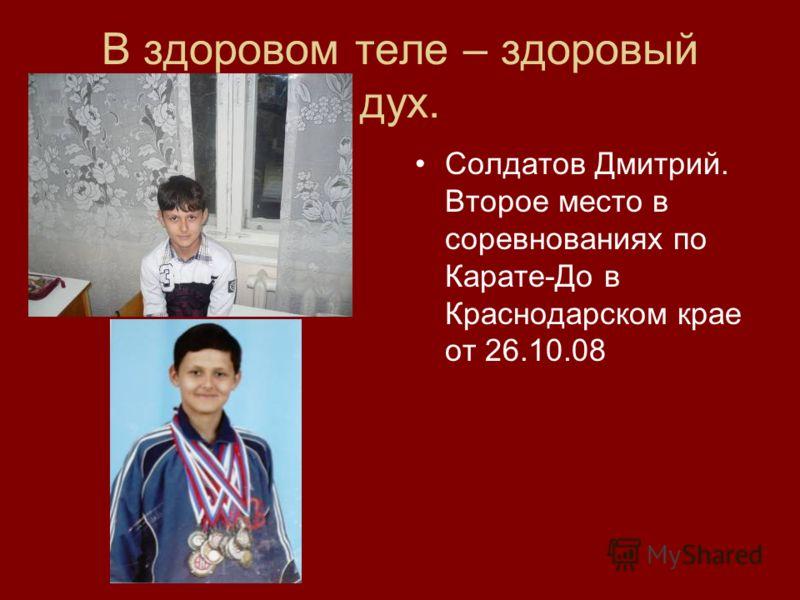 Мы все такие разные Сильные и ловкие Сазонов Антон Третье место по синхронным прыжкам на батуте в первенстве России с 4 по 7 ноября 2008г.