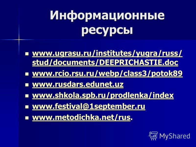 Информационные ресурсы www.ugrasu.ru/institutes/yugra/russ/ stud/documents/DEEPRICHASTIE.doc www.ugrasu.ru/institutes/yugra/russ/ stud/documents/DEEPRICHASTIE.doc www.ugrasu.ru/institutes/yugra/russ/ stud/documents/DEEPRICHASTIE.doc www.ugrasu.ru/ins