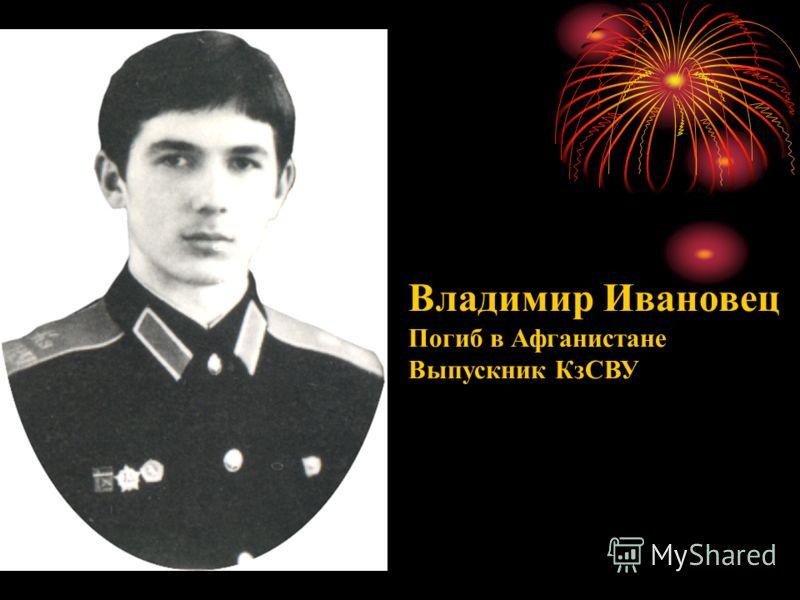 Владимир Ивановец Погиб в Афганистане Выпускник КзСВУ