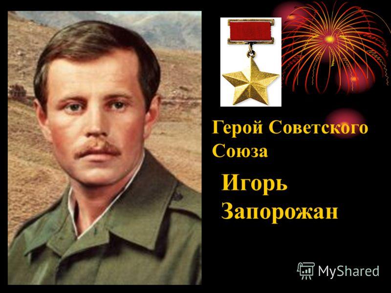 Игорь Запорожан Герой Советского Союза
