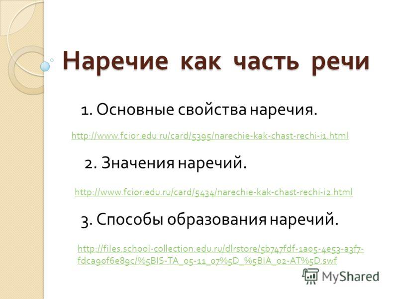 Наречие как часть речи http://www.fcior.edu.ru/card/5395/narechie-kak-chast-rechi-i1.html http://files.school-collection.edu.ru/dlrstore/5b747fdf-1a05-4e53-a3f7- fdca90f6e89c/%5BIS-TA_05-11_07%5D_%5BIA_02-AT%5D.swf http://www.fcior.edu.ru/card/5434/n