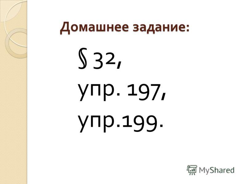 Домашнее задание : § 32, упр. 197, упр.199.