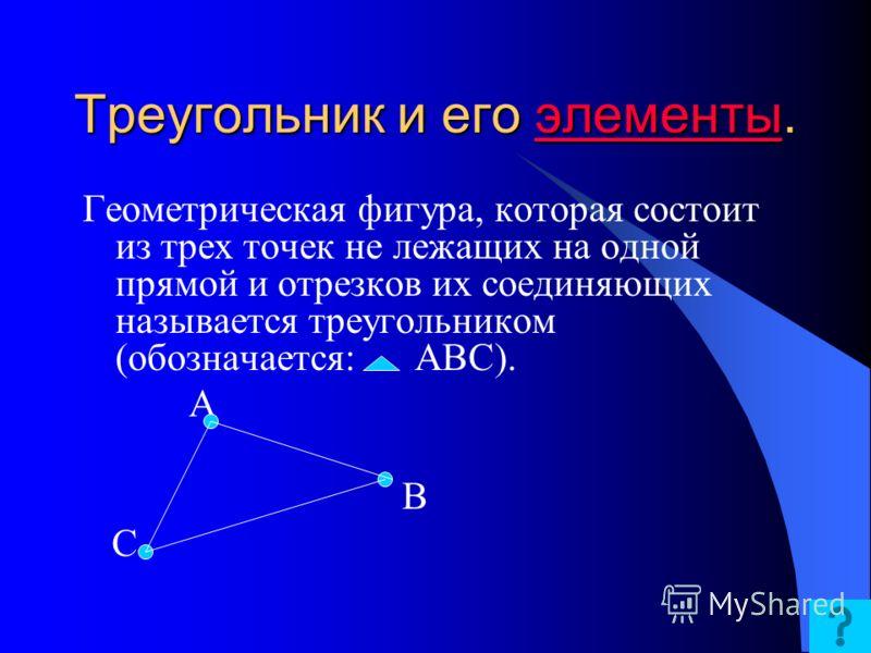 ВопросыВопросы: Сколько прямых можно провести через две точки?точки Что такое отрезок?отрезок Какие вы знаете единицы измерения?измерения Что такое луч?луч Какая фигура называется углом?углом Какой луч называется биссектрисой угла? Какие фигуры назыв