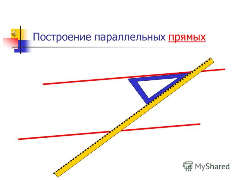 Третий признак параллельности двух прямых: Теорема. Если при пересечении двух прямых секущей сумма односторонних углов равна 180°, то прямые параллельны.