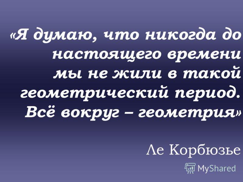 Простейшие геометрические фигурыфигуры OO A B KP 123456789101112131415